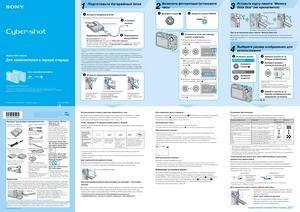Sony Cyber-shot DSC-W30, Cyber-shot DSC-W40, Cyber-shot DSC-W50, Cyber-shot DSC-W70 - для ознакомления в первую очередь