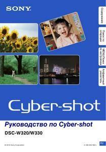 Sony Cyber-shot DSC-W320, Cyber-shot DSC-W330 - руководство пользователя