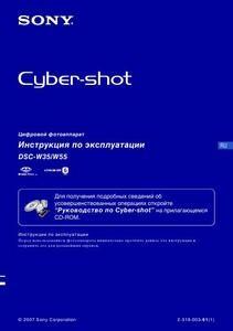 Sony Cyber-shot DSC-W35, Cyber-shot DSC-W55 - руководство пользователя