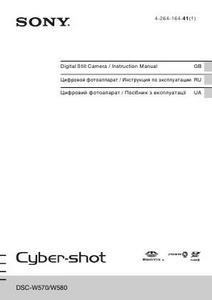 Sony Cyber-shot DSC-W570, Cyber-shot DSC-W580 - инструкция по эксплуатации