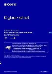Sony Cyber-shot DSC-W80, Cyber-shot DSC-W85, Cyber-shot DSC-W90 - руководство пользователя