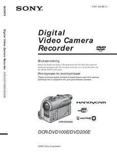 Sony DCR-DVD100E, DCR-DVD200E - инструкция по эксплуатации