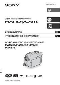 Sony DCR-DVD105E, DCR-DVD205E, DCR-DVD304E, DCR-DVD305E, DCR-DVD605E, DCR-DVD705E, DCR-DVD755E - руководство по эксплуатации