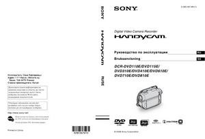 Sony DCR-DVD110E, DCR-DVD115E, DCR-DVD310E, DCR-DVD410E, DCR-DVD610E, DCR-DVD710E, DCR-DVD810E - руководство по эксплуатации