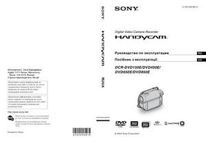 Sony DCR-DVD150E, DCR-DVD450E, DCR-DVD650E, DCR-DVD850E - руководство по эксплуатации