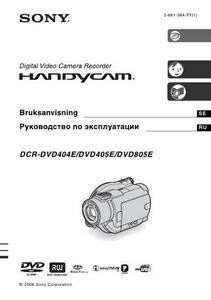 Sony DCR-DVD404E, DCR-DVD405E, DCR-DVD805E - руководство по эксплуатации