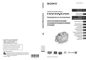 Sony DCR-DVD406E, DCR-DVD408E, DCR-DVD506E, DCR-DVD508E, DCR-DVD808E, DCR-DVD908E - руководство по эксплуатации