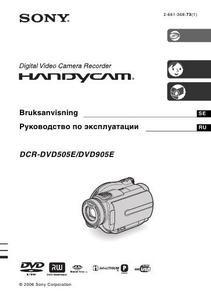 Sony DCR-DVD505E, DCR-DVD905E - руководство по эксплуатации