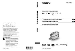 Sony DCR-DVD510E, DCR-DVD910E - руководство по эксплуатации