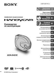 Sony DCR-DVD7E - руководство по эксплуатации