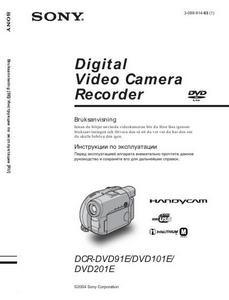 Sony DCR-DVD91E, DCR-DVD101E, DCR-DVD201E - инструкция по эксплуатации
