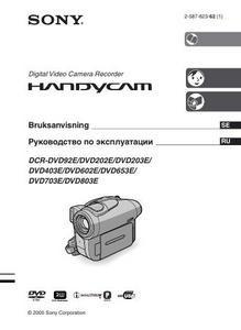 Sony Dcr Dvd403e Инструкция - фото 2