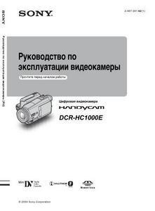 Sony DCR-HC1000E - руководство по эксплуатации