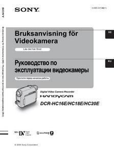 Sony dcr-hc20e инструкция