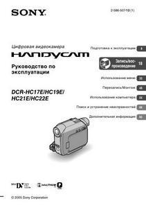 Sony Dcr Dvd403e Инструкция - фото 7