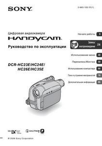 Sony dcr hc35e инструкция