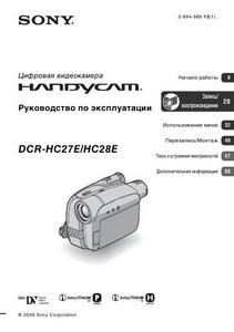 Sony Dcr Dvd403e Инструкция - фото 3