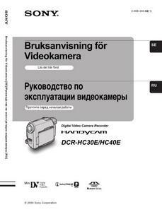 Sony DCR-HC30E, DCR-HC40E - руководство по эксплуатации