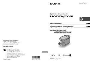 Sony Dcr Dvd403e Инструкция - фото 10