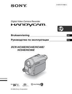 Sony DCR-HC36E, DCR-HC44E, DCR-HC46E, DCR-HC94E, DCR-HC96E - руководство по эксплуатации