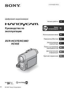 Sony DCR-HC37E, DCR-HC38E, DCR-HC45E - руководство по эксплуатации