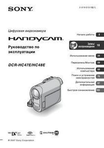 Sony DCR-HC47E, DCR-HC48E - руководство по эксплуатации