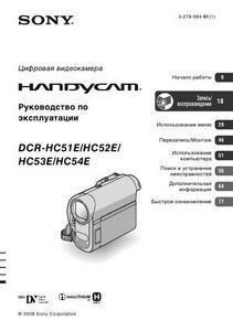 Sony DCR-HC51E, DCR-HC52E, DCR-HC53E, DCR-HC54E - руководство по эксплуатации