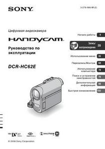 Sony DCR-HC62E - руководство по эксплуатации