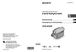 Sony DCR-HC90E - руководство по эксплуатации