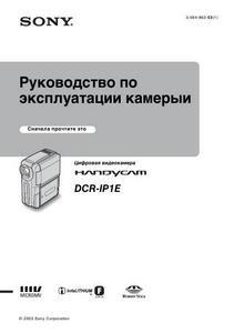 Sony DCR-IP1E - руководство по эксплуатации