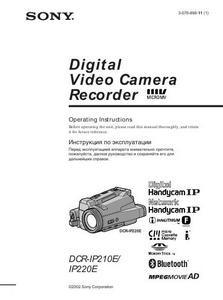 Sony DCR-IP210E, DCR-IP220E - инструкция по эксплуатации