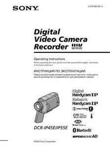 Sony DCR-IP45E, DCR-IP55E - инструкция по эксплуатации