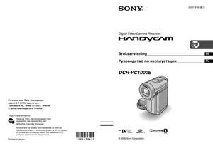 Sony DCR-PC1000E - инструкция по эксплуатации