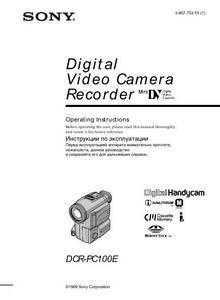 Sony DCR-PC100E - инструкция по эксплуатации