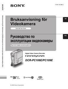 Sony DCR-PC108E, DCR-PC109E - руководство по эксплуатации
