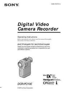 Sony DCR-PC10E - инструкция по эксплуатации