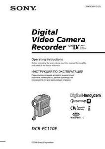 Sony DCR-PC110E - инструкция по эксплуатации