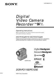 Sony DCR-PC115E, DCR-PC120E - инструкция по эксплуатации