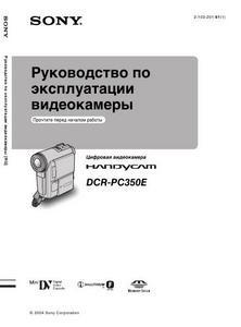 Sony DCR-PC350E - руководство по эксплуатации