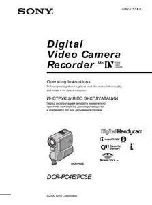 Sony DCR-PC4E, DCR-PC5E - инструкция по эксплуатации