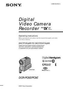 Sony DCR-PC6E, DCR-PC9E - инструкция по эксплуатации