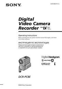 Sony DCR-PC8E - инструкция по эксплуатации