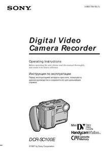 Sony DCR-SC100E - инструкция по эксплуатации