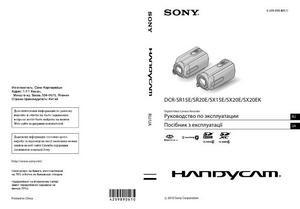 Sony DCR-SR15E, DCR-SR20E, DCR-SX15E, DCR-SX20E, DCR-SX20EK - руководство по эксплуатации