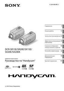 Sony DCR-SR15E, DCR-SR20E, DCR-SX15E, DCR-SX20E, DCR-SX20EK - руководство по Handycam