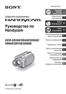 Sony DCR-SR30E, DCR-SR40E, DCR-SR50E, DCR-SR60E, DCR-SR70E, DCR-SR80E - руководство по Handycam