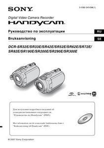 Sony DCR-SR32E, DCR-SR33E, DCR-SR42E, DCR-SR52E, DCR-SR62E, DCR-SR72E, DCR-SR82E, DCR-SR190E, DCR-SR200E, DCR-SR290E, DCR-SR300E - руководство по эксплуатации