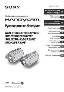 Sony DCR-SR32E, DCR-SR33E, DCR-SR42E, DCR-SR52E, DCR-SR62E, DCR-SR72E, DCR-SR82E, DCR-SR190E, DCR-SR200E, DCR-SR290E, DCR-SR300E - руководство по Handycam