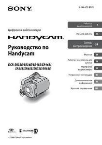 Sony DCR-SR35E, DCR-SR36E, DCR-SR45E, DCR-SR46E, DCR-SR55E, DCR-SR65E, DCR-SR75E, DCR-SR85E - руководство по Handycam