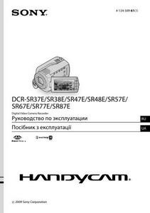 Sony DCR-SR37E, DCR-SR38E, DCR-SR47E, DCR-SR48E, DCR-SR57E, DCR-SR67E, DCR-SR77E, DCR-SR87E - руководство по эксплуатации